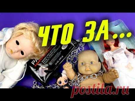 КРИПОВЫЕ КУКЛЫ - Распаковка необычной посылки с куклами для ООАК