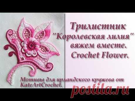 """Трилистник """"Королевская лилия"""" для ирландского кружева - вяжем вместе. Crochet Flower. Irish Crochet"""