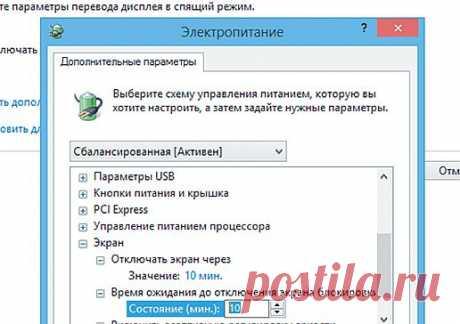 Windows 8: настраиваем отключение экрана после блокировки | Компьютерная помощь