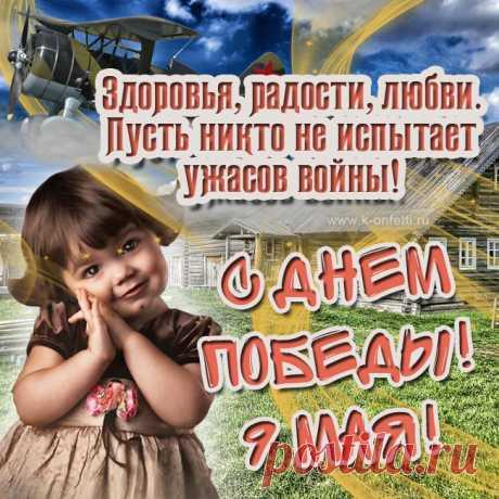 Самые красивые открытки с Днем Победы. Картинки