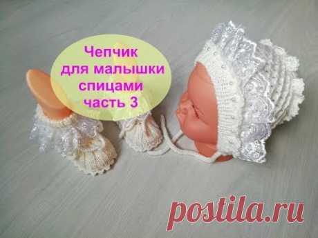 #Nika_vyazet Как связать красивый чепчик для ребенка\часть3