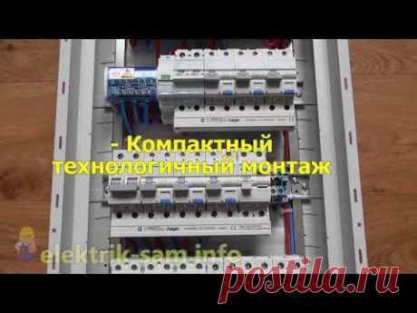 Современный квартирный электрощит 2019