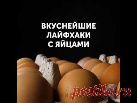 Вкуснейшие лайфхаки с яйцами