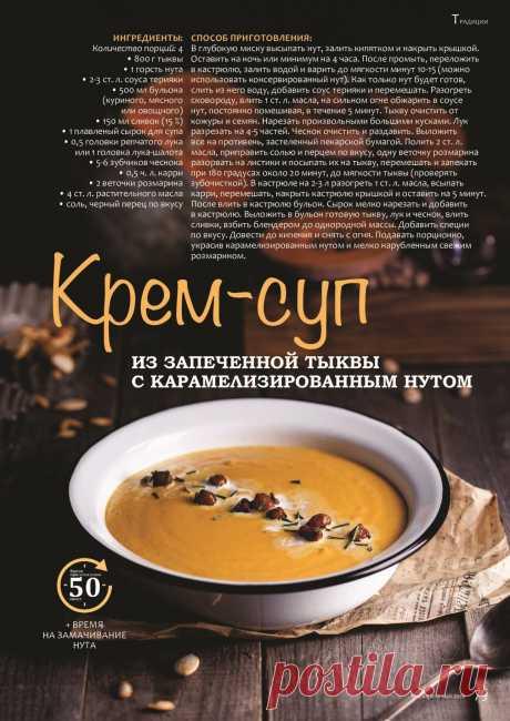 Крем-суп из запеченной тыквы с карамелизированным нутом