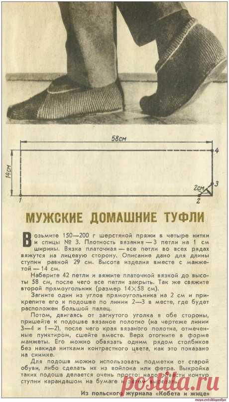 Las zapatillas de hombre tejidas de casa