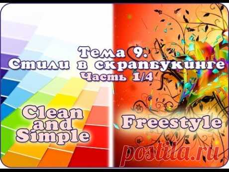 Урок 9. Стили в скрапбукинге 1/4: Clean and Simple, Freestyle
