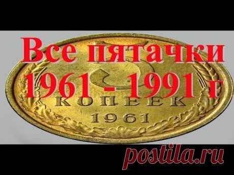 Стоимость всех монет 5 копеек СССР 1961-1991 г  Быстрый и удобный просмотр