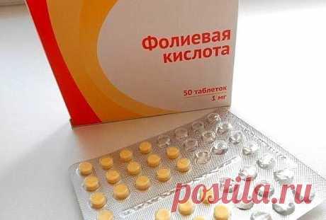 Фолиевая кислота (или витамин В9). Простые секреты! ~ Шкатулка рецептов