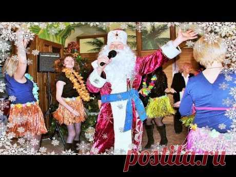 Яркие Веселые НОВОГОДНИЕ КОРПОРАТИВЫ с уникальным Дед Морозом и Снегурочкой! - YouTube Все проделки Дед Мороза в одном месте