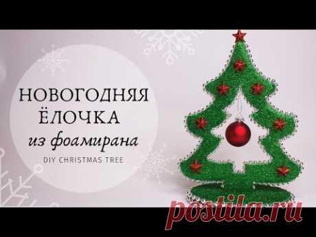 НОВОГОДНЯЯ ЕЛОЧКА из ФОАМИРАНА и картона / DIY Christmas tree - YouTube  Сегодня покажу как сделать новогоднюю елочку из фоамирана и картона. Елочка получается нарядной и красивой и делается легко и просто.