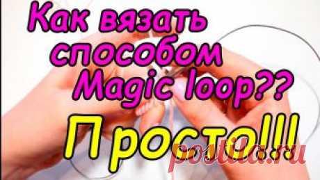Как вязать способом Magic loop?? Привет! это видео урок о том как же все таки вязать способом Magic loop или волшебная петля!! Теперь у нас есть группа Вконтакте!! https://vk.com/club1446409...