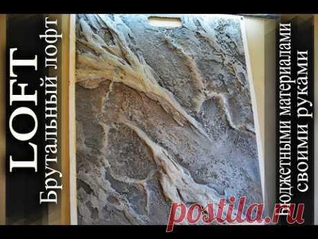 Лофт LOFT Брутальный лофт Барельеф из обычной шпаклевки Декоративная штукатурка Донецк - YouTube