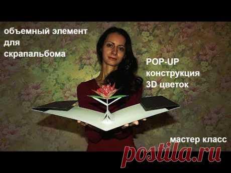 POP UP конструкция 3D ЦВЕТОК  3D Flower Paper Patternмастер класс - YouTube