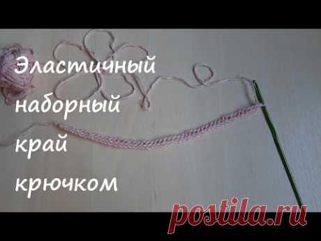 Вяжем крючком эластичный наборный край столбиками без накида / Завязки крючком / Crochet edge - YouTube