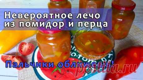 Лечо на зиму из перца и помидор — Смотреть в Эфире Невероятно вкусная заготовка на зиму под названием Лечо из болгарского перца и помидор, приготовленная по этому простому лучшему рецепту понравится и…