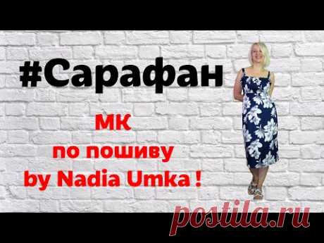 Как сшить летний сарафан без выкройки! by Nadia Umka!
