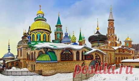 Удивительный российский Храм всех религий   Даже среди россиян далеко не все знают, что в селе Старое Аракчино возле Казани находится одно из самых удивительных сооружений на планете. Речь идет о Храме всех религий, также называемом Вселенск…