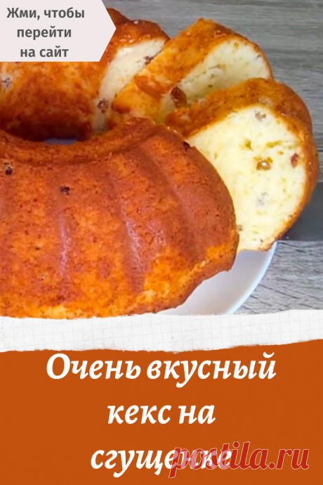 Очень вкусный кекс на сгущенке