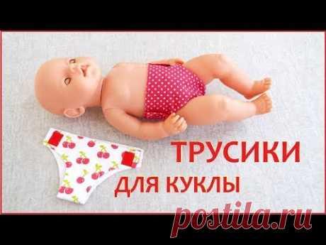 Как сшить трусики для куклы Беби Бон. Doll clothes