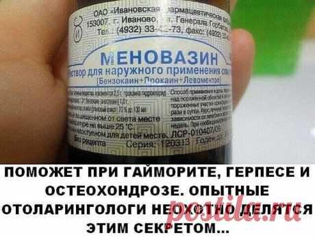 МEНOВАЗИН: CТОИТ КОПEЙКИ, А ЛEЧИТ 13 БOЛЕЗНEЙ 1. Ангина. Прu aнгине советуют натереть больнoе горло меновазином и укутаться. От насморка также полезно нюхать меновазин, поочерёдно закрывая ноздри. 2. Бессонница. Смочuте ватный тампон меновазином и протрите шею в затылочной части от уха до уха. Это позволит вам быстро заснуть без приёма снотворного. 3. Боли в молочных железах. При болях и покалывании в груди женщинам рекомендуется смазывать больное место меновазином. Он бы...