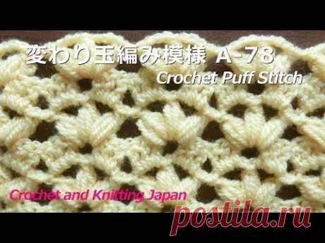 かぎ針編み:変わり玉編み模様の編み方 A-78 Crochet Puff Stitch Pattern 編み図・字幕解説 Crochet and Knitting Japan