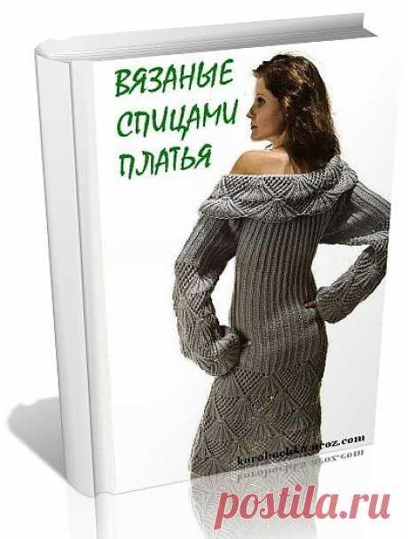 Платья (вязание спицами, большая подборка).