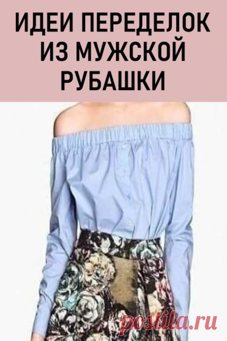 Идеи переделок из мужской рубашки своимируками #шитье #шитьеикрой #переделки #измужскойрубашки