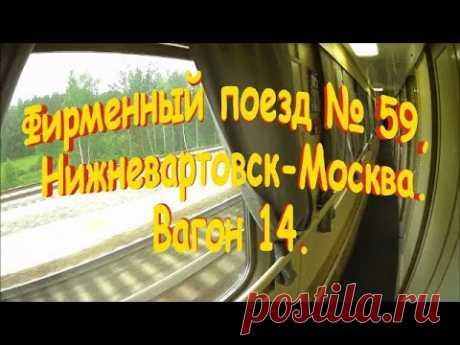 El tren de firma № 59, Nizhnevartovsk-Moscú.