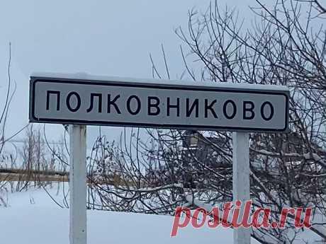 Как живет село Полковников, где вырос космонавт Герман Титов: поговорила с местными жителями и прогулялась по селу   Соло-путешествия   Яндекс Дзен