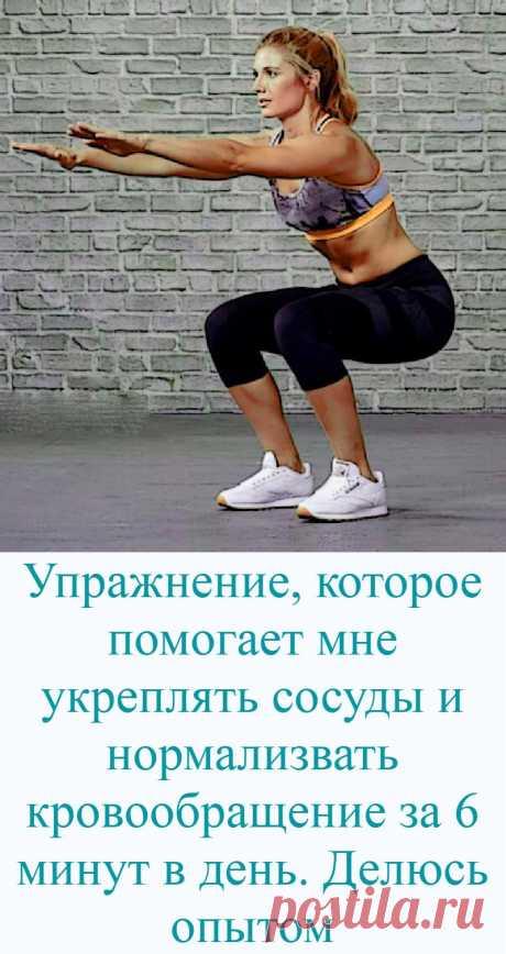 Упражнение, которое помогает мне укреплять сосуды и нормализвать кровообращение за 6 минут в день. Делюсь опытом