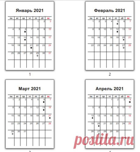 Календарь на 2021 год по месяцам