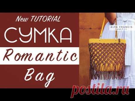 😍НЕВЕРОЯТНО!!! РОМАНТИЧНАЯ СУМКА ИЗ ШНУРА 🥰 Tutorial crochet bag CORD 👉🏻ТРЕНДЫ 2020 Alya Francis