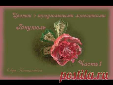 Ганутель. Цветок с треугольными лепестками. Ч1.О.Канунникова