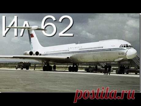 Ил-62 - идеальный вариант