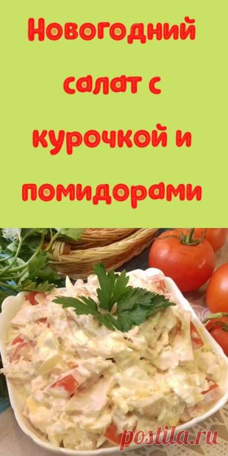 Новогодний салат с курочкой и помидорами - My izumrud