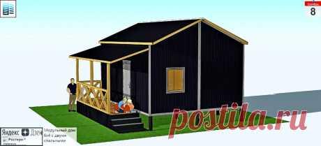 Недорогой, модульный дом 6х4 с двумя спальными, кухней и душевой. Смета, проект видео. | СК Ростерн | Яндекс Дзен