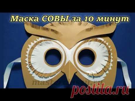 DIY Owl Mask for 10 minutes. Маска СОВЫ за 10 минут из бумаги. Как сделать Маску СОВЫ? Видео урок