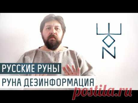 Русские Руны для участка: Руна Дезинформации - YouTube