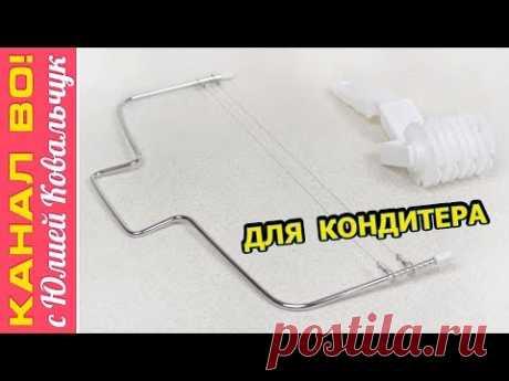 AliExpress: Резак-Струна для Коржей и Роликовый Нож для Теста | For the Confectioner - YouTube