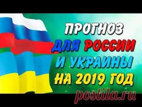 Прогноз для России и Украины на 2019 год | Ченнелинг | Предсказание - YouTube