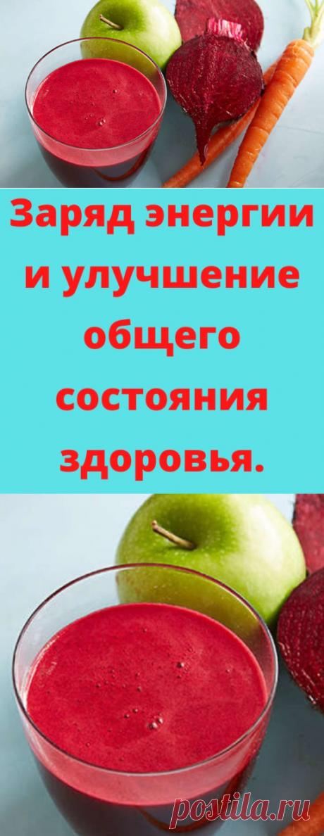 Заряд энергии и улучшение общего состояния здоровья. - likemi.ru