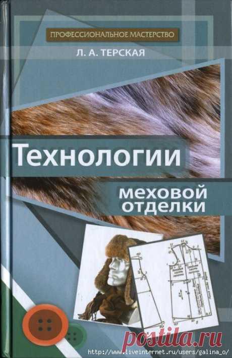 Технологии меховой отделки.Людмила Терская