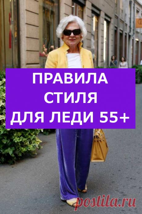 Правила стиля для леди 55+. Одежда создана для того, чтобы украшать женщину, подчеркивать ее элегантность и взрослую, зрелую красоту. Взрослая самодостаточная женщина — это бриллиант, нуждающийся в хорошей оправе. Такой оправой может стать свой индивидуальный стиль в одежде. Следуя нехитрым правилам, вы сможете выглядеть элегантно и молодо всегда. Тогда как пренебрежительное отношение к своему образу скорее накинет лишних лет к официальным годам в паспорте. #мода #стиль #индивидуальныйстиль