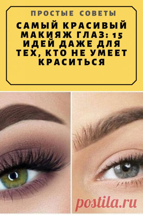 Самый красивый макияж глаз: 15 идей даже для тех, кто не умеет краситься – Простые советы