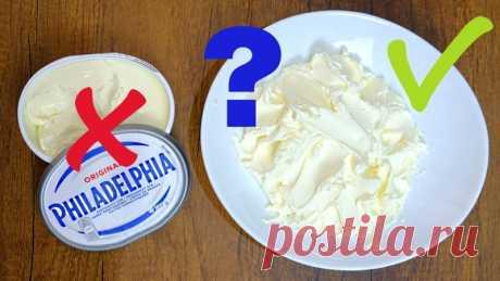 Проверка рецепта: крем-сыр Филадельфия дома в 3 раза дешевле покупного? — Кулинарная книга - рецепты с фото