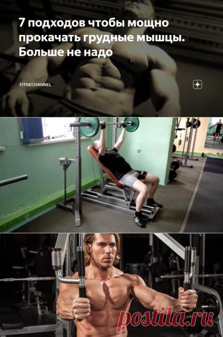 7 подходов чтобы мощно прокачать грудные мышцы. Больше не надо | fitnechannel | Яндекс Дзен