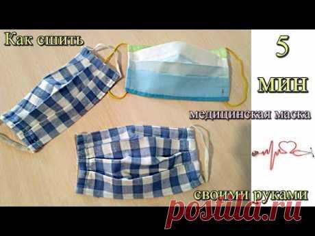 Быстро шьем маски!!! Многоразовая медицинская маска 2 вида | Face mask pattern