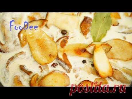 Грибы в сливках – очень вкусный рецепт жареных грибочков ☆ Белые грибы на ужин - YouTube