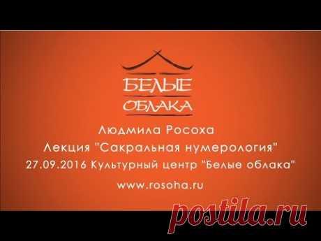 """""""Сакральная нумерология"""" - лекция в """"Белых Облаках"""""""