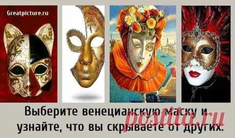 Выберите венецианскую маску и узнайте, что вы скрываете от других. Выберите венецианскую маску и узнайте, что вы скрываете от других. Носить маску не всегда означает скрывать плохие намерения, притворяясь